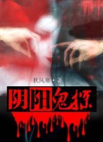 阴阳鬼探小说封面
