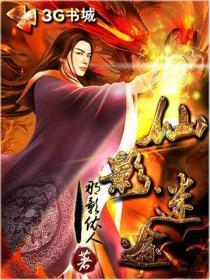 仙影迷途小说封面