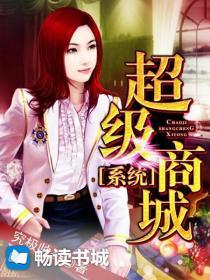 超级商城系统小说封面