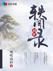 创世轶闻录小说封面