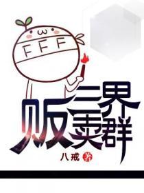 三界贩卖群小说封面