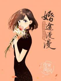婚途漫漫:霍总的私宠甜妻小说封面