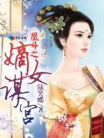 凰斗之嫡女谋宫小说封面