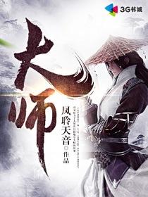 大师小说封面