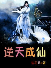 逆天成仙小说封面