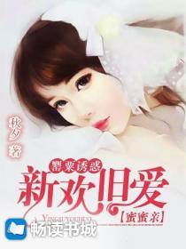 罂粟诱惑:新欢旧爱蜜蜜亲小说封面