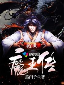 救世魔王傳小說封面