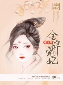 嫡女贵凰:邪王的金牌宠妃小说封面