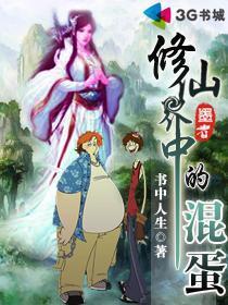 修仙界中的混蛋小说封面