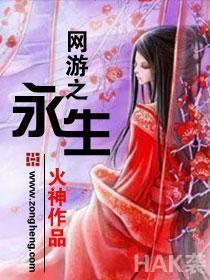 网游之永生小说封面