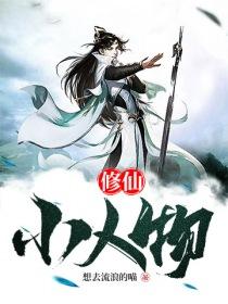 修仙小人物小說封面