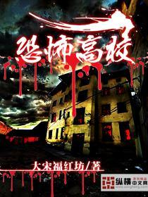 恐怖高校小说封面