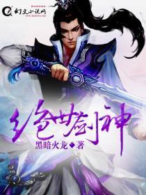 绝世剑神小说封面