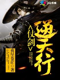 仗剑逆天行小说封面