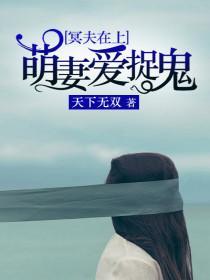 冥夫在上:萌妻爱捉鬼小说封面