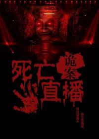 死亡直播小說封面