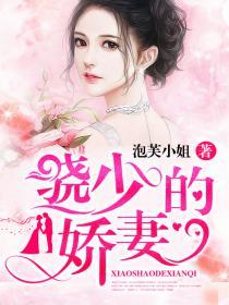 骁少的娇妻小说封面