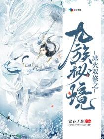 冰火双修之九族秘境小说封面