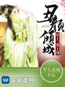 丑颜倾城:皇上,宠上身小说封面