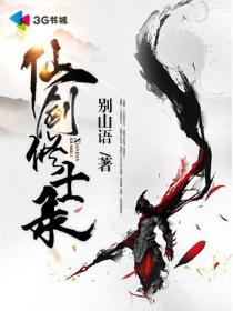 仙剑修士录小说封面