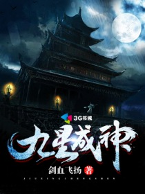 九星成神小说封面