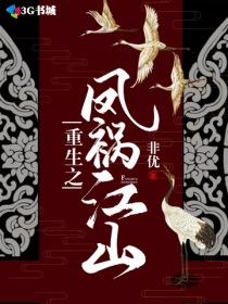 重生之凤祸江山小说封面