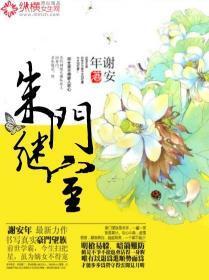 朱门继室小说封面