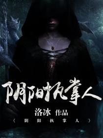 阴阳执掌人小说封面