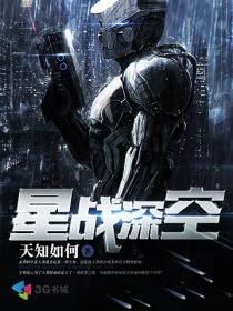 星战深空小说封面