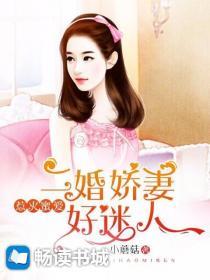 惹火蜜爱:二婚娇妻好迷人小说封面