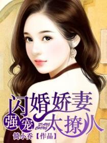 强宠:闪婚娇妻太迷人小说封面
