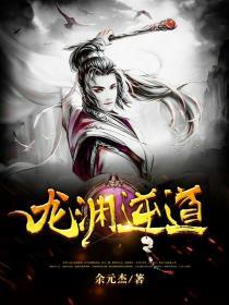 龍淵逆道小說封面