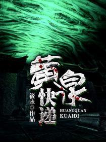 黄泉快递小说封面