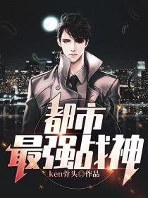 都市最強戰神小說封面