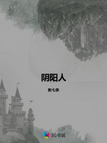 阴阳人小说封面
