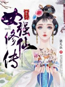 重生之女强修仙传小说封面