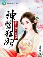 神医狂妃:邪王的心尖宠妻小说封面