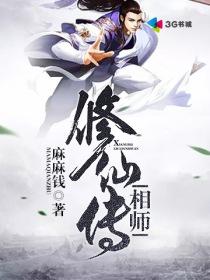 相师修仙传小说封面