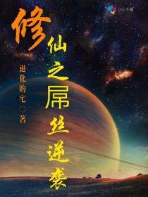 修仙之屌絲逆襲小說封面