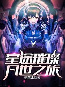 星途璀璨—凡世之旅小说封面