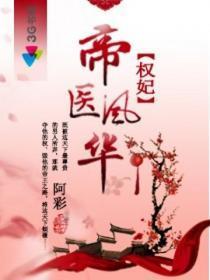 权妃之帝医风华小说封面