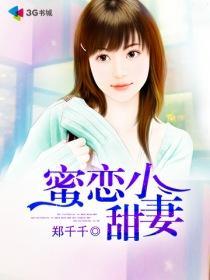 蜜恋小甜妻小说封面