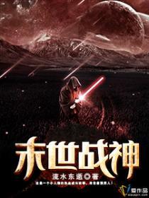 末世戰神小說封面
