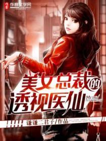 美女总裁的透视医仙小说封面