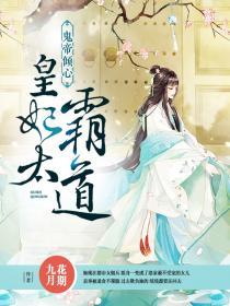 鬼帝倾心:皇妃太霸道小说封面