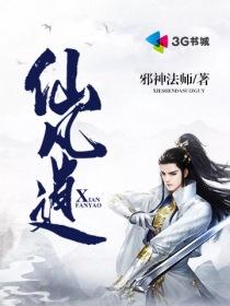 仙凡遥小说封面