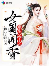 重生公子之女国闻香小说封面
