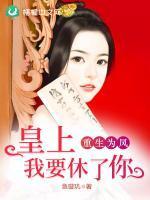 重生为凤:皇上,我要休了你小说封面