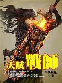 天赋战师小说封面