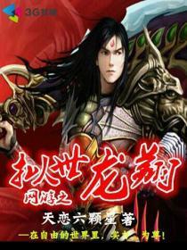 网游之拟世龙翔小说封面